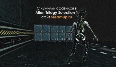 Alien Trilogy Selection 1