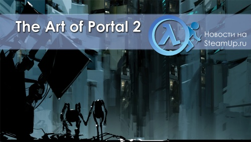 Анонс «The Art of Portal 2»