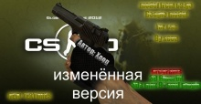 Deagle из cs:go [remixed]