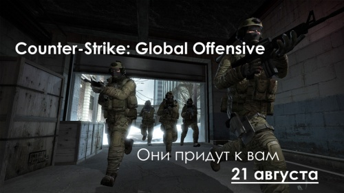 CS: Global Offensive выйдет 21 августа