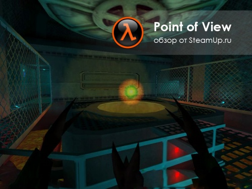 Half Life Point of View скачать