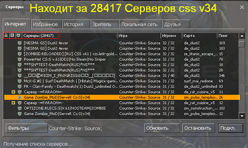 ������� masterservers ��� css v34