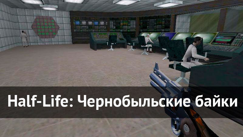 Скачать half life retribution.