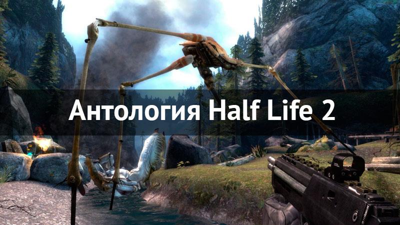 Half life 2 антология модов скачать торрент