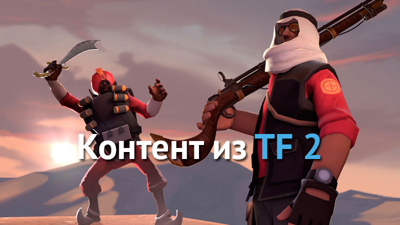 Скачать контент team fortress 2 для гаррис мод 13