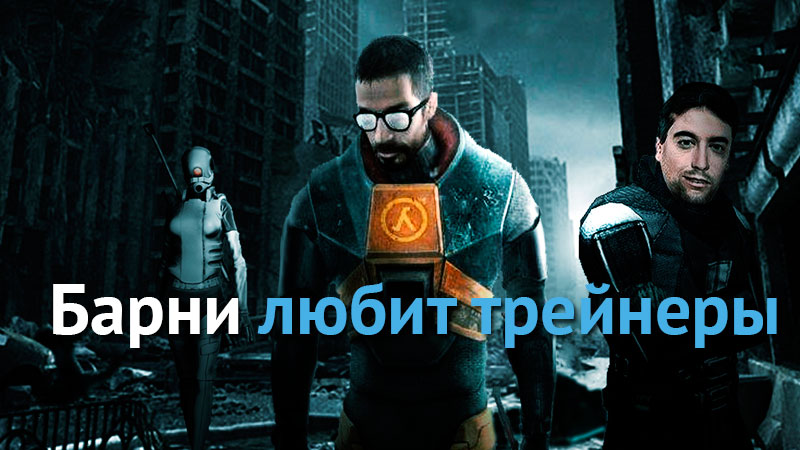 Half-life 2 episode two cheats and trainers vgfaq.