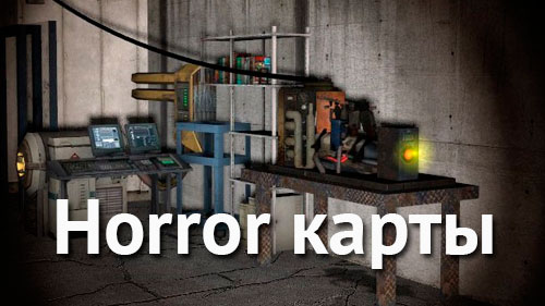Best gmod horror maps | world map 07.